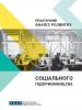 """Обкладинка публікації """"Практичний аналіз розвитку соціального підприємництва"""" (версія українською).  (ОБСЄ)"""