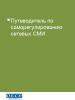 Cover of The Online Media Self-Regulation Guidebook (OSCE)