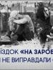 Подія в Києві та регіонах.