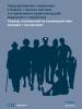 Предупреждение терроризма и борьба с насильственнымэкстремизмом и радикализацией, ведущими к терроризму: Подход, основанный на взаимодействии полиции с населением  (OSCE)