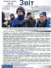 Обкладинка для Звіту про роботу станом на 8 лютого 2018 року (OSCE)