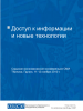 Cover of the Tbilisi conference declaration and conference materials collection. Russian version. (OSCE)