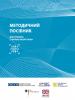 """Обкладинка публікації """"Методичний посібник для тренерів з питань кібергігієни"""".  (OSCE)"""