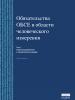 Обложка публикации обязательства ОБСЕ в области человеческого измерения: Том I, Сборник документов в тематическом порядке. (OSCE)