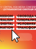 21st Central Asia Media Conference – Media freedom and pluralism in times of digital transformation (OSCE)
