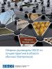 Сборник руководств ОБСЕ по лучшей практике в области обычных боеприпасов (OSCE)