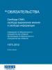 """Обложка для """"Обязательства: Свобода СМИ, свобода выражения мнения и свобода информации. 1975-2012"""" (2-ое издание)  (OSCE)"""
