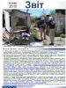 обкладинка для звіту від 10 червня 2018 року  (OSCE)