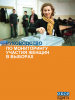 Front cover of the Russian translation of the Handbook for Monitoring Women's Participation in Elections (OSCE)