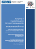 Cover of the final report on Women and Terrorist Radicalization   (OSCE)
