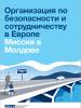 Краткий обзор деятельности Миссии ОБСЕ в Молдове.
