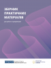 "Cover of publication ""Practical Workbook for Professionals Who Implement the Standard Corrective Programme for Perpetrators"". (OSCE)"