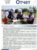 Обложка для Отчета о работе по состоянию на 17 сентября 2018 года (OSCE)