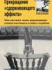 Прекращение «сдерживающего эффекта» Работа над отменой законов, предусматривающих уголовную ответственность за клевету и оскорбление  (OSCE)