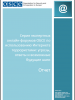 Cover of the final report on the OSCE Online Expert Forum Series on Terrorist Use of the Internet (OSCE)