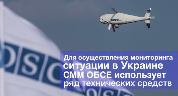 uav rus cover (OSCE)