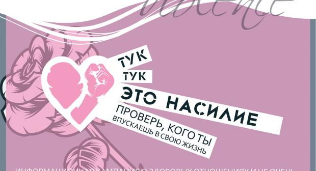 Screenshot of Knock Knock, It's Violence campaign.  (OSCE)